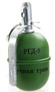 Fausse Grenade Russe type RGD 5